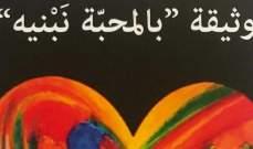 """جائزة الأكاديمية العربية تصدر وثيقة """"بالمحبّة نَبْنيه"""""""