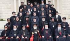 مجمع السريان الأرثوذكس اختتم أعماله: لحكومة ترقى إلى طموحات اللبنانيين