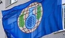 منظمة الأمم المتحدة للأسلحة الكيميائية قررت حظر غاز نوفيتشوك