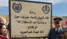 إزاحة الستار عن نصب تذكاري لغابة أرز شهداء فجر الجرود في رأس بعلبك