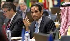 وزير الخارجية القطري: المنظومة الإقليمية اهتزت بسبب الحصار على قطر