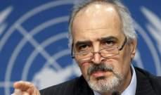 الجعفري:على القوات الأجنبية التي دخلت سوريا دون إذن منها المغادرة فورا