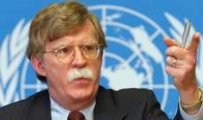 بولتون: تغيير النظام في ايران لا يشكل جزءا من سياسة ادارتنا
