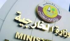 الخارجية القطرية: قطر توفد وزيرا للمشاركة في القمة الخليجية بالرياض