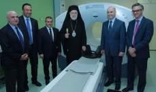مستشفى القديس جاورجيوس الجامعي افتتح مركز التصوير النووي الجديد