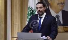 الحريري:أمور ايجابية تتبلور بشأن الحكومة والاسبوع المقبل سأحسم الموضوع
