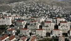 حكومة إسرائيل حولت 11 مليون دولار لصالح المستوطنات في الضفة الغربية