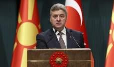 الرئيس المقدوني: لن أصوت باستفتاء تغيير اسم البلاد