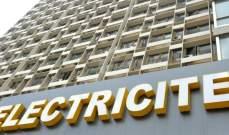 كهرباء لبنان: الانتهاء من أعمال إنشاء وتجهيز خطي التوتر العالي ببعلبك
