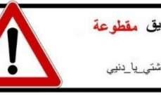 قوى الأمن: قطع طريق عام عاليه- الغابون بسبب السيول وتحويلها لطريق عاليه- رأس الجبل