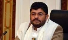 محمد علي الحوثي:نتعامل بإيجابية مع مبادرة شخصيات عربية لإيقاف الحرب باليمن