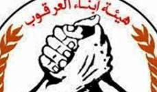 هيئة أبناء العرقوب: فرحة التحرير لا تكتمل الا باستعادة مزارع شبعا