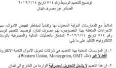 سلامة: الاجراءات حول العمليات المالية الالكترونية تخص فقط شركات تحويل الاموال