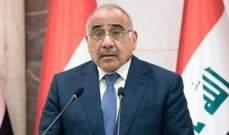 عبد المهدي: العراق لن يكون منطقة اقتتال ونزاع إقليمي والعالم مطالب بالوقوف معنا