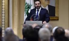 الحريري: الحل ليس عندي في موضوع تشكيل الحكومة إنما عند الاخرين