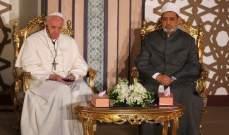 بابا الفاتيكان لشيخ الأزهر: سأصلي من أجلكم لتعزيز الحوار من أجل الخير