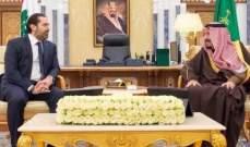 الملك سلمان بحث مع الحريري بتعزيز التعاون الثنائي ومستجدات الأوضاع بلبنان والمنطقة