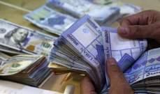 نصائح اقتصادية لدعم الاقتصاد... السياحة الداخلية ودعم منتجات لبنان