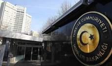 الخارجية التركية تدين بشدة الهجمات الإرهابية في أفغانستان