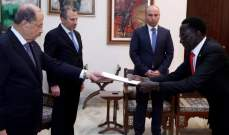 الرئيس عون تسلم أوراق اعتماد سفير جمهورية اوغندا