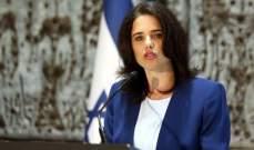 وزيرة العدل الإسرائيلية: شعوب دول المغرب العربي كلهم يستحقون الموت