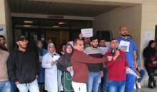 النشرة: إعتصام لموظفي مستشفى صيدا الحكومي للمطالبة بدفع مستحقاتهم