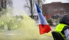 داخلية فرنسا:عدد المشاركين في احتجاجات السترات الصفراء أمس سجل أدنى مستوى له