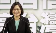 رئيسة وزراء تايوان: المناورات العسكرية الصينية لا ترهبنا
