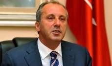 المرشح الرئاسي الخاسر امام اردوغان يقر بنتائج الانتخابات