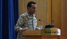 المالكي: التحالف يجدد دعمه للمبعوث الأممي إلى اليمن في المجالات كافة