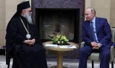 يوحنا العاشر يلتقي بوتين ويشدد الاثنان على ضرورة إيجاد حل للأزمة في سوريا
