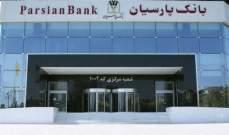 العقوبات الأميركية تطال قطاع المصارف الخاص بإيران… الدلالات والنتائج