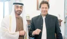 بلومبيرغ: باكستان تنتظر 3 مليار دولار من الإمارات