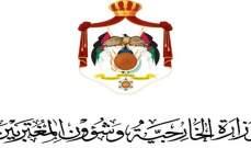 خارجية الأردن دانت بشدة تعرض سفن لعمليات تخريب قبالة سواحل الإمارات