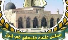 وفود من مجلس علماء فلسطين جالت على فاعليات في عدة محافظات مهنئة بالأضحى