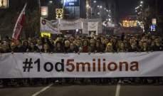 الآلاف تظاهروا في صربيا ضدّ فوسيتش المتهم بالسلطوية