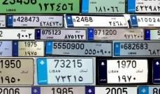شركة Inkript: تشويه مشروع لوحات السيارات يخدم مصالح المستفيدين من تزويرها