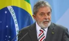 رئيس البرازيل السابق المسجون لولا دا سيلفا ترشح رسميا لانتخابات الرئاسة