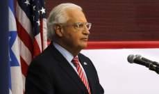 السفير الأميركي في القدس: إسرائيل تملك حق ضم جزء من أراضي الضفة الغربية