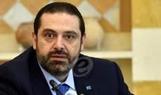 الحريري: الحكومة ستنجز قانون ضمان الشيخوخة بأقرب وقت ممكن بعد الانتخابات