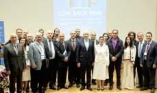 مؤتمر طبي في المستشفى اللبناني الجعيتاوي الجامعي حول ألام أسفل الظهر