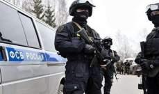 الأمن الروسي يعتقل خلية متطرفة خططت لشن هجمات ارهابية