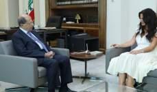 الرئيس عون استقبل سكاف التي سلمته دعوة لحضور قداس وجناز عن راحة نفس الياس سكاف