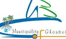 بلدية الغبيري: نتحفظ عن المغالطات الجوهرية الواردة بمؤتمر شبيب وسنرد على الإتهامات