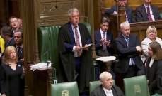 """رئيس البرلمان البريطاني يوافق على 4 مقترحات حول """"بريكست"""""""
