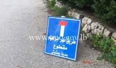 التحكم المروري: طريق نهر ابراهيم- يحشوش مقطوعة حتى انحسار العاصفة المقبلة