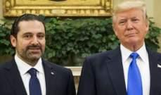 ترامب للحريري: نتطلع إلى العمل مع حكومة جديدة ملتزمة دعم سيادة لبنان واستقلاله السياسي