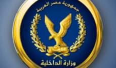 """الداخلية المصرية: مقتل 6 """"إرهابيين"""" بتبادل لإطلاق النار في منطقة جبلية بالصعيد"""