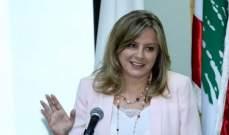 كلودين روكز دعت نساء لبنان لممارسة حقوقهنّ الطبيعيّة في الاقتراع