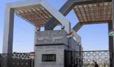 السلطة الفلسطينية: سحب الموظفين العاملين بمعبر رفح بسبب ممارسات حماس